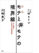 モテと非モテの境界線 AV監督と女社長の恋愛相談(講談社+α新書)