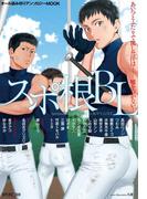 【11-15セット】スポ根BL