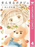 まんまるポタジェ 4(マーガレットコミックスDIGITAL)