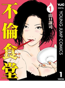 不倫食堂 1(ヤングジャンプコミックスDIGITAL)
