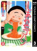 しあわせゴハン 3(ヤングジャンプコミックスDIGITAL)