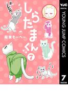 しらたまくん 7(ヤングジャンプコミックスDIGITAL)