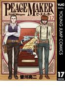 PEACE MAKER 17(ヤングジャンプコミックスDIGITAL)