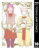 オトメの帝国 10(ヤングジャンプコミックスDIGITAL)