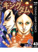 キングダム 43(ヤングジャンプコミックスDIGITAL)