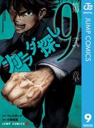 カラダ探し 9(ジャンプコミックスDIGITAL)