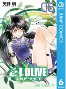 エルドライブ【elDLIVE】 6(ジャンプコミックスDIGITAL)