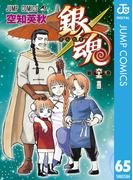 銀魂 モノクロ版 65(ジャンプコミックスDIGITAL)