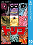トリコ モノクロ版 40(ジャンプコミックスDIGITAL)