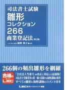 司法書士試験雛形コレクション266商業登記法 第2版