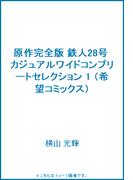 原作完全版 鉄人28号 カジュアルワイドコンプリートセレクション 1 (希望コミックス)(希望コミックス)