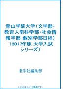 青山学院大学(文学部・教育人間科学部・社会情報学部-個別学部日程) (2017年版 大学入試シリーズ)