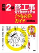 図解2級管工事施工管理技士試験合格必勝ガイド 新訂第2版
