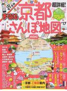 超詳細!京都さんぽ地図 mini '17 (まっぷるマガジン 関西)