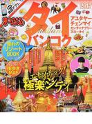タイ・バンコク '17 (まっぷるマガジン 海外)