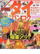 タイ・バンコク mini '17 (まっぷるマガジン 海外)