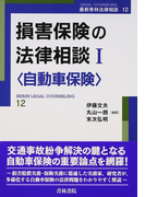 損害保険の法律相談 1 自動車保険 (最新青林法律相談)