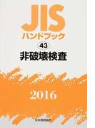 JISハンドブック 非破壊検査 2016