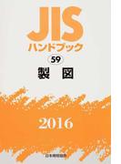 JISハンドブック 製図 2016