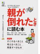 """親が倒れたときに読む本 すぐやるべきことから""""もしも""""の対応まで 「もしも」にすぐ役立ちます!"""