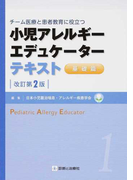 小児アレルギーエデュケーターテキスト チーム医療と患者教育に役立つ 改訂第2版 1 基礎篇