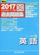 大学入試センター試験過去問題集英語 (2017−駿台大学入試完全対策シリーズ)