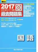 大学入試センター試験過去問題集国語 (2017−駿台大学入試完全対策シリーズ)