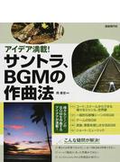 サントラ、BGMの作曲法 アイデア満載! 2016