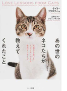 あの世のネコたちが教えてくれたこと 天国から届いたスピリチュアルな愛のメッセージ