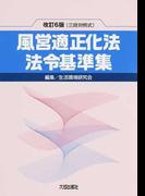 風営適正化法・法令基準集 三段対照式 改訂6版
