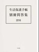生活保護手帳別冊問答集 2016