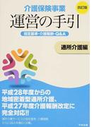 介護保険事業運営の手引 指定基準・介護報酬・Q&A 4訂版 通所介護編