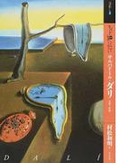 もっと知りたいサルバドール・ダリ 生涯と作品
