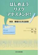 はじめようリスクアセスメント!! 実践職場の化学品管理