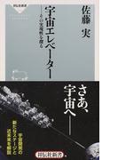 宇宙エレベーター その実現性を探る (祥伝社新書)(祥伝社新書)