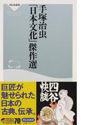 手塚治虫「日本文化」傑作選 (祥伝社新書)(祥伝社新書)