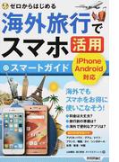 海外旅行でスマホ活用スマートガイド iPhone Android対応 (ゼロからはじめる)
