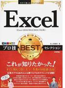 Excelプロ技BESTセレクション Excel 2016/2013/2010対応版