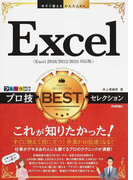 Excelプロ技BESTセレクション Excel 2016/2013/2010対応版 (今すぐ使えるかんたんEx)
