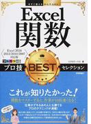 Excel関数プロ技BESTセレクション Excel 2016/2013/2010/2007対応版