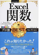 Excel関数プロ技BESTセレクション Excel 2016/2013/2010/2007対応版 (今すぐ使えるかんたんEx)
