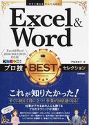 Excel & Wordプロ技BESTセレクション Excel & Word 2016/2013/2010対応版