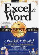 Excel & Wordプロ技BESTセレクション Excel & Word 2016/2013/2010対応版 (今すぐ使えるかんたんEx)