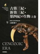 古第三紀・新第三紀・第四紀の生物 上巻 (生物ミステリーPRO)