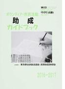 ボランティア・市民活動助成ガイドブック 2016−2017