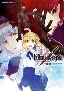 【全1-2セット】Fate/hollow ataraxia(角川コミックス・エース)
