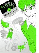 【全1-4セット】もののけもの(角川コミックス・エース)