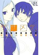 【全1-5セット】ササメケ(角川コミックス・エース)