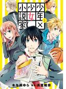 【全1-2セット】少年×少女小説家 男子高校生のかくシごと(ZERO-SUMコミックス)