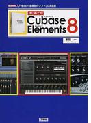 はじめてのCubase Elements 8 入門者向け「音楽制作ソフト」の決定版! (I/O BOOKS)